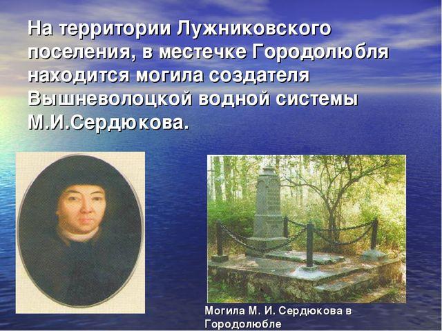 На территории Лужниковского поселения, в местечке Городолюбля находится могил...