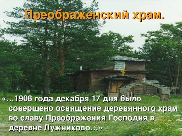 Преображенский храм. «…1906 года декабря 17 дня было совершено освящение дере...