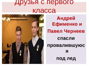 Друзья с первого класса Андрей Ефименко и Павел Чернеев спасли провалившуюся