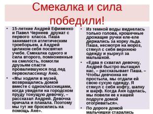 Смекалка и сила победили! 15-летние Андрей Ефименко и Павел Чернеев дружат с