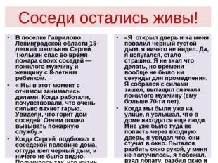 Соседи остались живы! В поселке Гаврилово Ленинградской области 15-летний шко