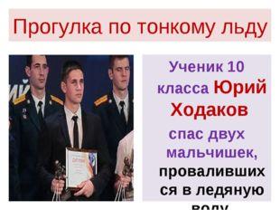 Прогулка по тонкому льду Ученик 10 класса Юрий Ходаков спас двух мальчишек, п