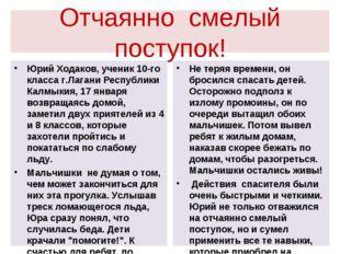 Отчаянно смелый поступок! Юрий Ходаков, ученик 10-го класса г.Лагани Республи