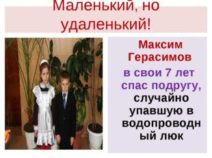 Маленький, но удаленький! Максим Герасимов в свои 7 лет спас подругу, случай