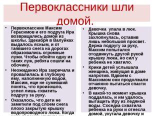 Первоклассники шли домой. Первоклассник Максим Герасимов и его подруга Ира во