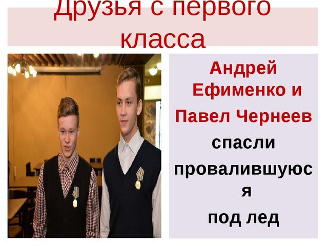 Друзья с первого класса Андрей Ефименко и Павел Чернеев спасли провалившуюся...