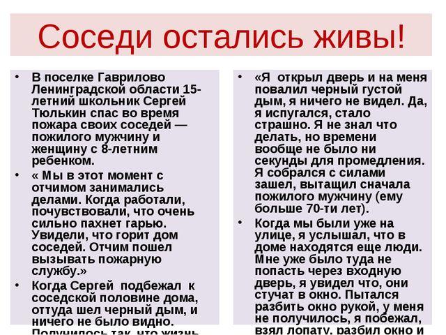 Соседи остались живы! В поселке Гаврилово Ленинградской области 15-летний шко...