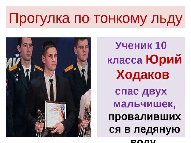 Прогулка по тонкому льду Ученик 10 класса Юрий Ходаков спас двух мальчишек, п...