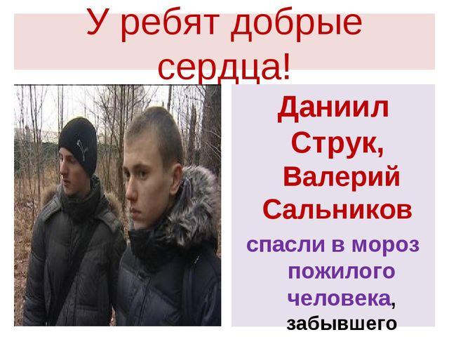У ребят добрые сердца! Даниил Струк, Валерий Сальников спасли в мороз пожилог...
