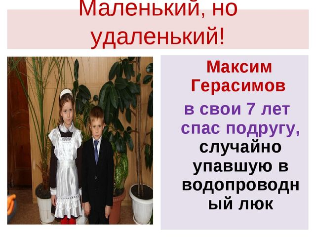 Маленький, но удаленький! Максим Герасимов в свои 7 лет спас подругу, случай...