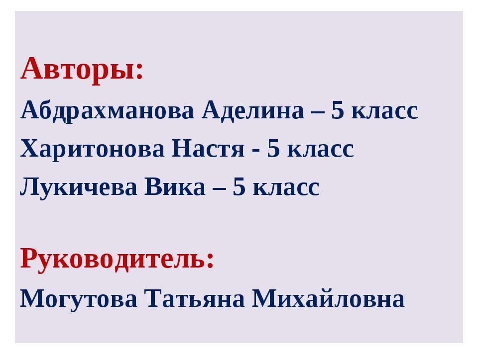 Авторы: Абдрахманова Аделина – 5 класс Харитонова Настя - 5 класс Лукичева В...