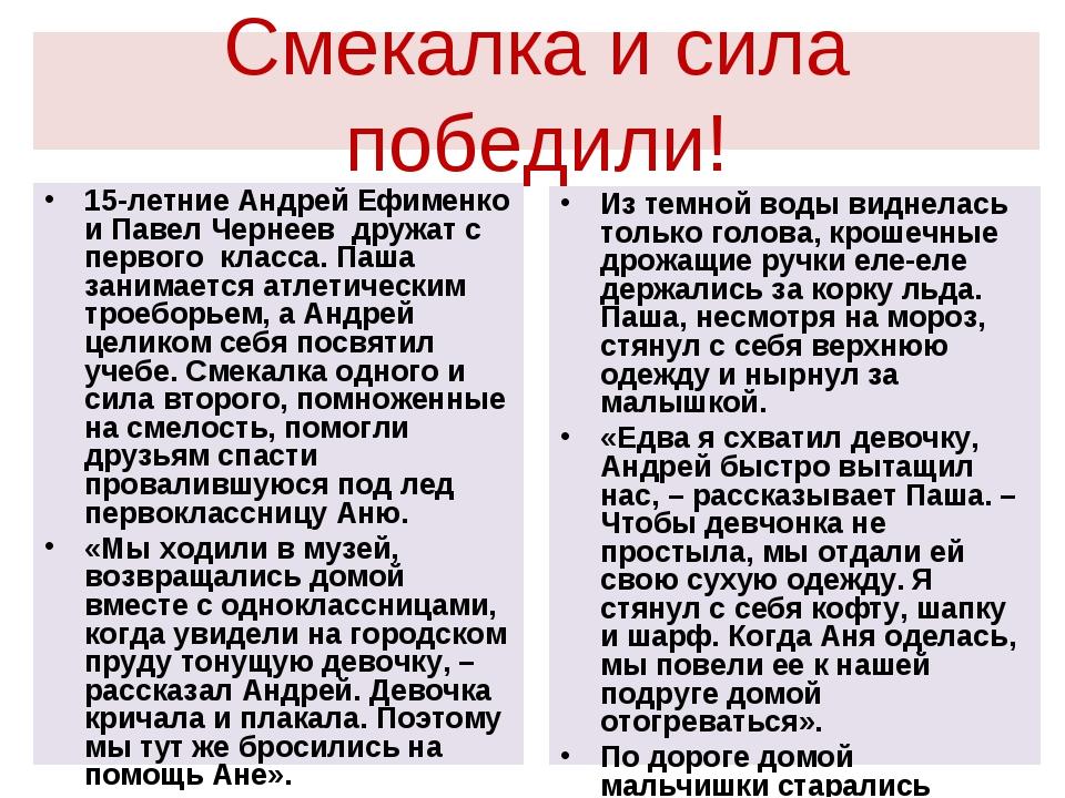 Смекалка и сила победили! 15-летние Андрей Ефименко и Павел Чернеев дружат с...