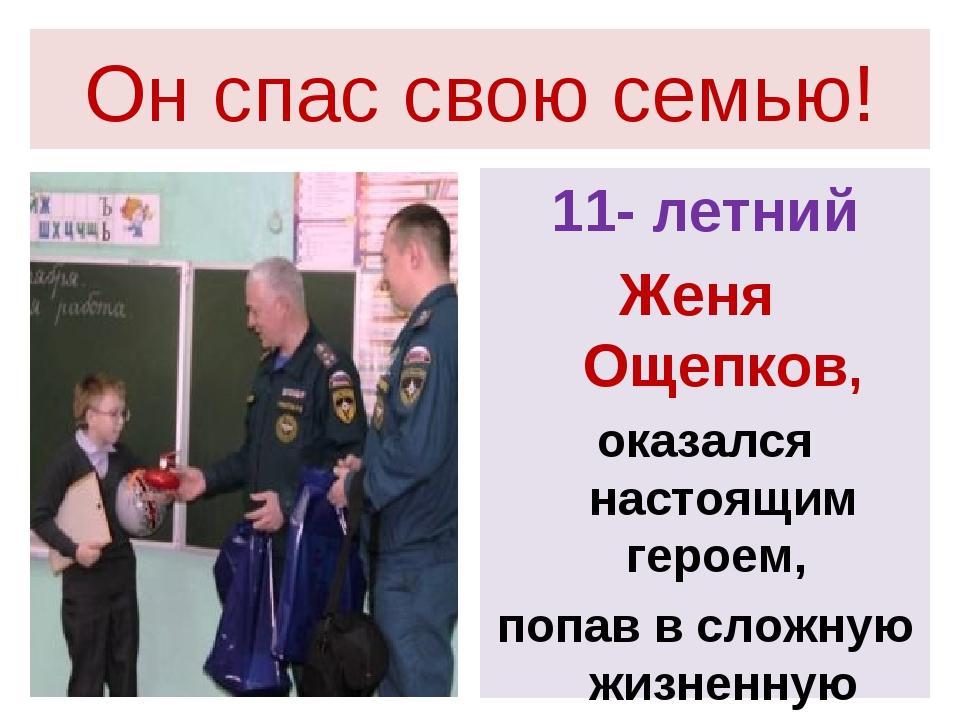 Он спас свою семью! 11- летний Женя Ощепков, оказался настоящим героем, попав...