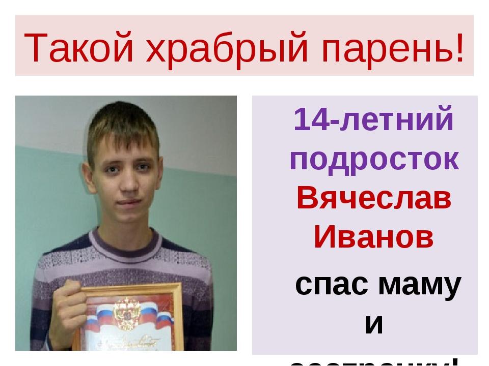 Такой храбрый парень! 14-летний подросток Вячеслав Иванов спас маму и сестрен...