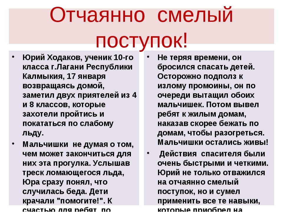 Отчаянно смелый поступок! Юрий Ходаков, ученик 10-го класса г.Лагани Республи...
