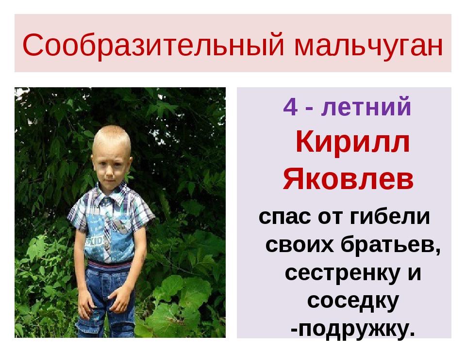 Сообразительный мальчуган 4 - летний Кирилл Яковлев спас от гибели своих брат...