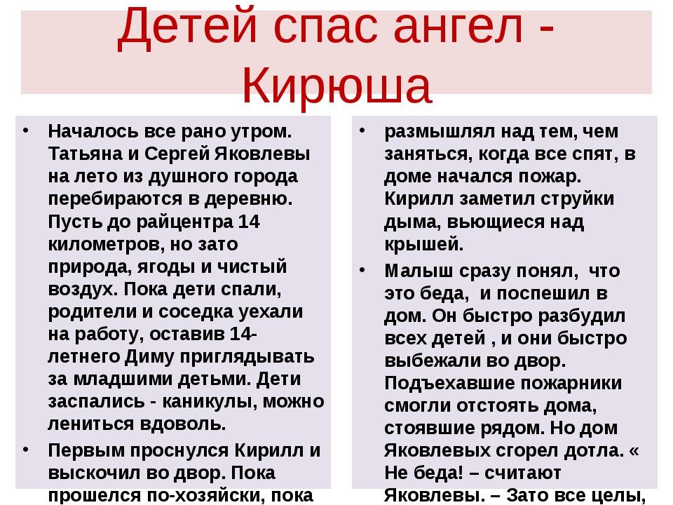 Детей спас ангел - Кирюша Началось все рано утром. Татьяна и Сергей Яковлевы...