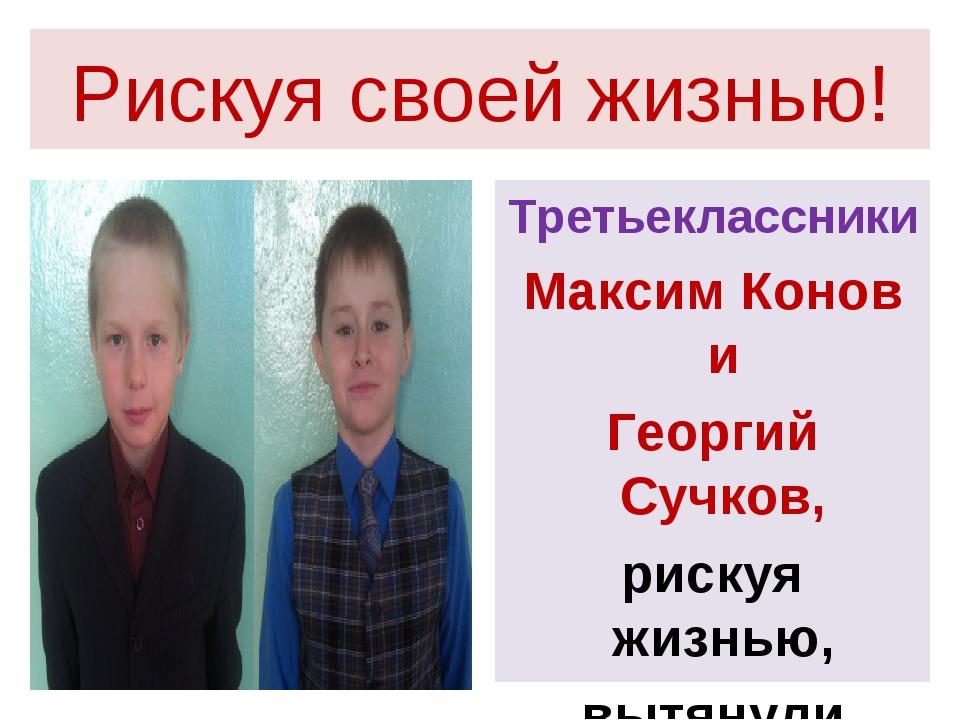 Рискуя своей жизнью! Третьеклассники Максим Конов и Георгий Сучков, рискуя жи...