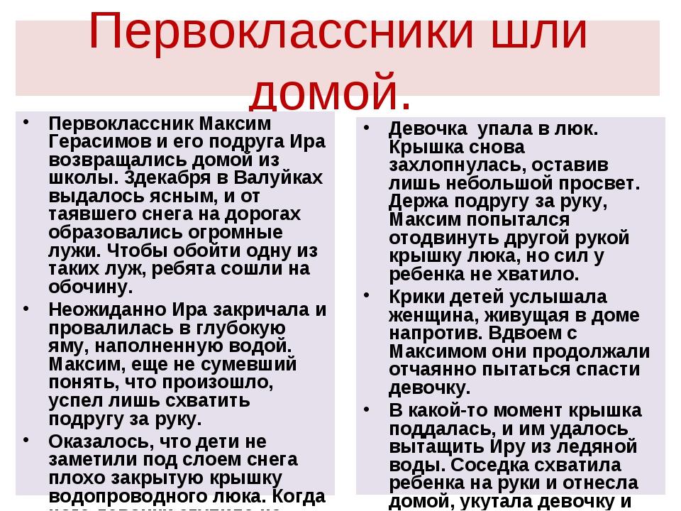 Первоклассники шли домой. Первоклассник Максим Герасимов и его подруга Ира во...