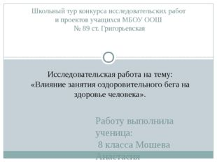 Работу выполнила ученица: 8 класса Мошева Анастасия Руководитель: Учитель физ