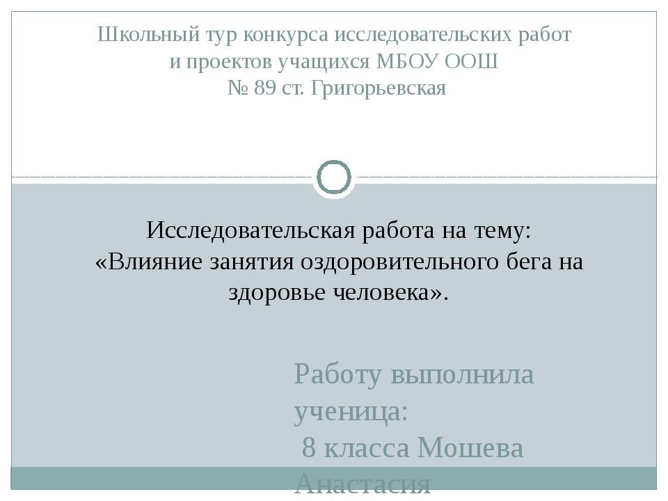 Работу выполнила ученица: 8 класса Мошева Анастасия Руководитель: Учитель физ...