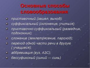 Основные способы словообразования приставочный (зашел, выход); суффиксальный