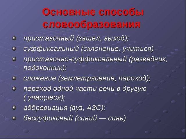 Основные способы словообразования приставочный (зашел, выход); суффиксальный...