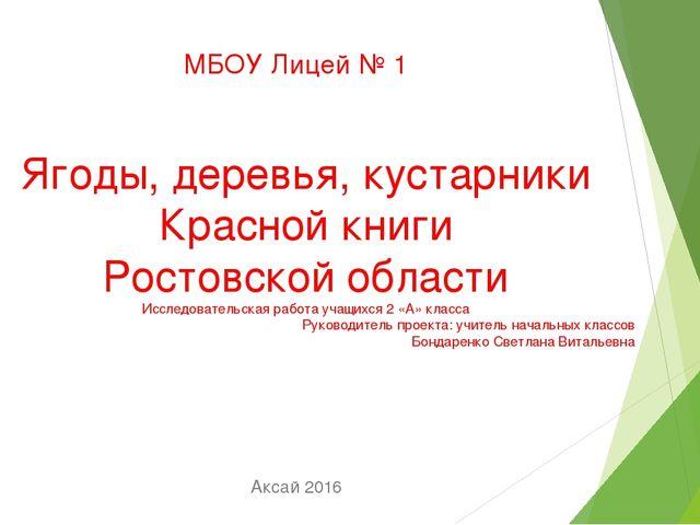 МБОУ Лицей № 1 Аксай 2016 Ягоды, деревья, кустарники Красной книги Ростовской...