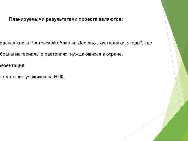 """Планируемыми результатами проекта являются: """"Красная книга Ростовской области..."""