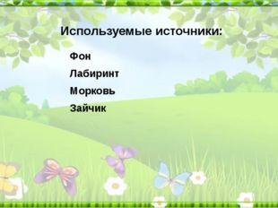 Фон Лабиринт Морковь Зайчик Используемые источники: