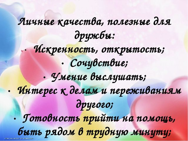 Личные качества, полезные для дружбы: · Искренность, открытость; · Сочувст...