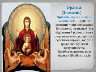 Оранта (Знамєніє) Ора́нта (від латorans— молящийся)— один из основних тип