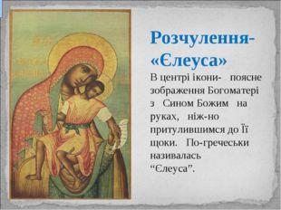 Розчулення- «Єлеуса» В центрі ікони- поясне зображення Богоматері зСино