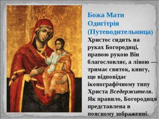Божа Мати Одигітрія (Путеводительница) Христос сидить на руках Богородиці, пр