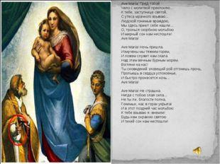 Ave Maria! Пред тобой Чело с молитвой преклоняю... К тебе, заступнице святой