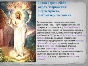 Ікона ( греч. eikón — образ, зображення Іісуса Христа, Богоматері та святих З