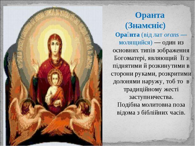 Оранта (Знамєніє) Ора́нта (від латorans— молящийся)— один из основних тип...