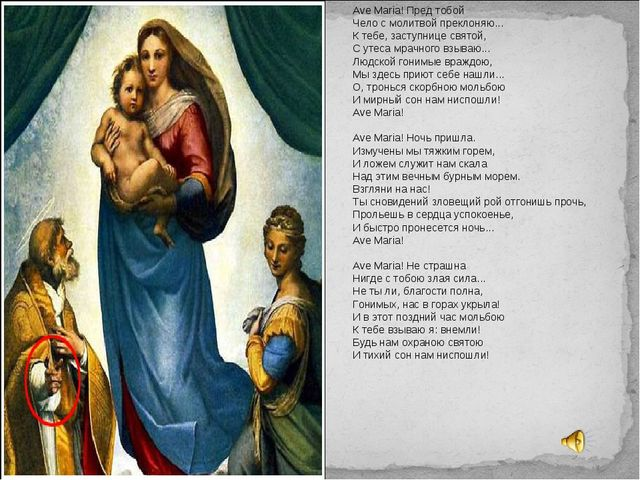Ave Maria! Пред тобой Чело с молитвой преклоняю... К тебе, заступнице святой...