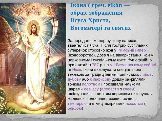 Ікона ( греч. eikón — образ, зображення Іісуса Христа, Богоматері та святих З...