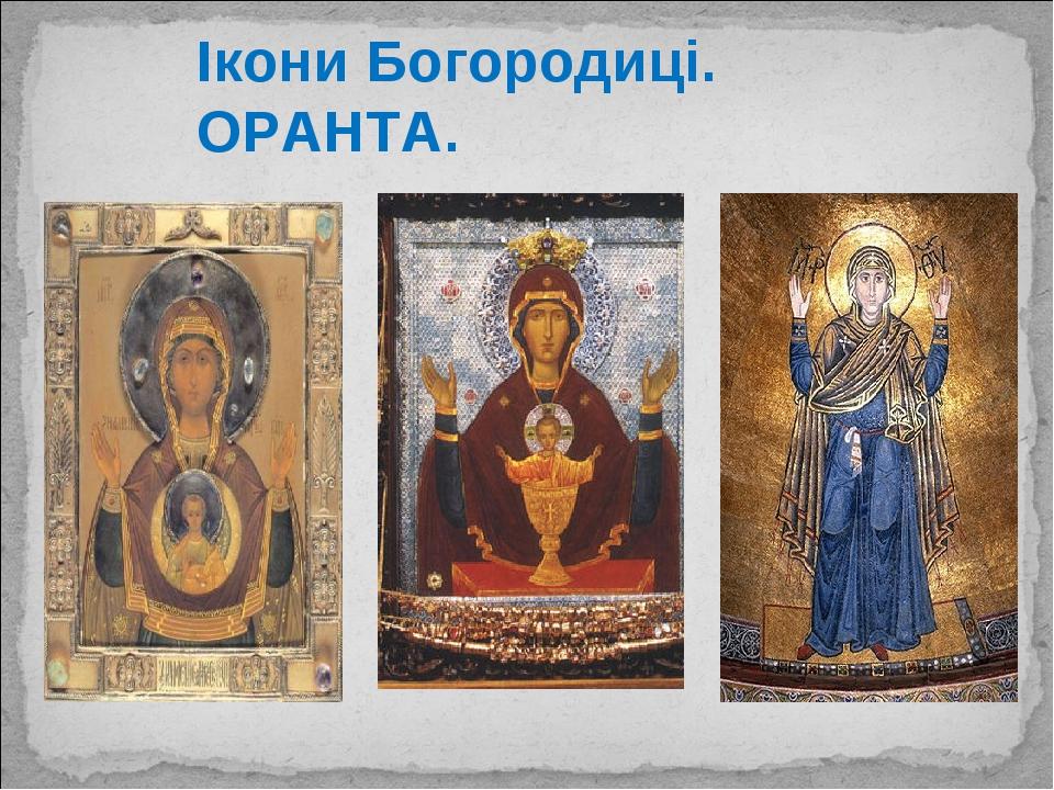 Ікони Богородиці. ОРАНТА.
