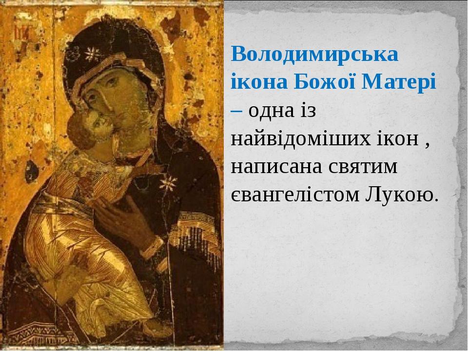 Володимирська ікона Божої Матері – одна із найвідоміших ікон , написана святи...