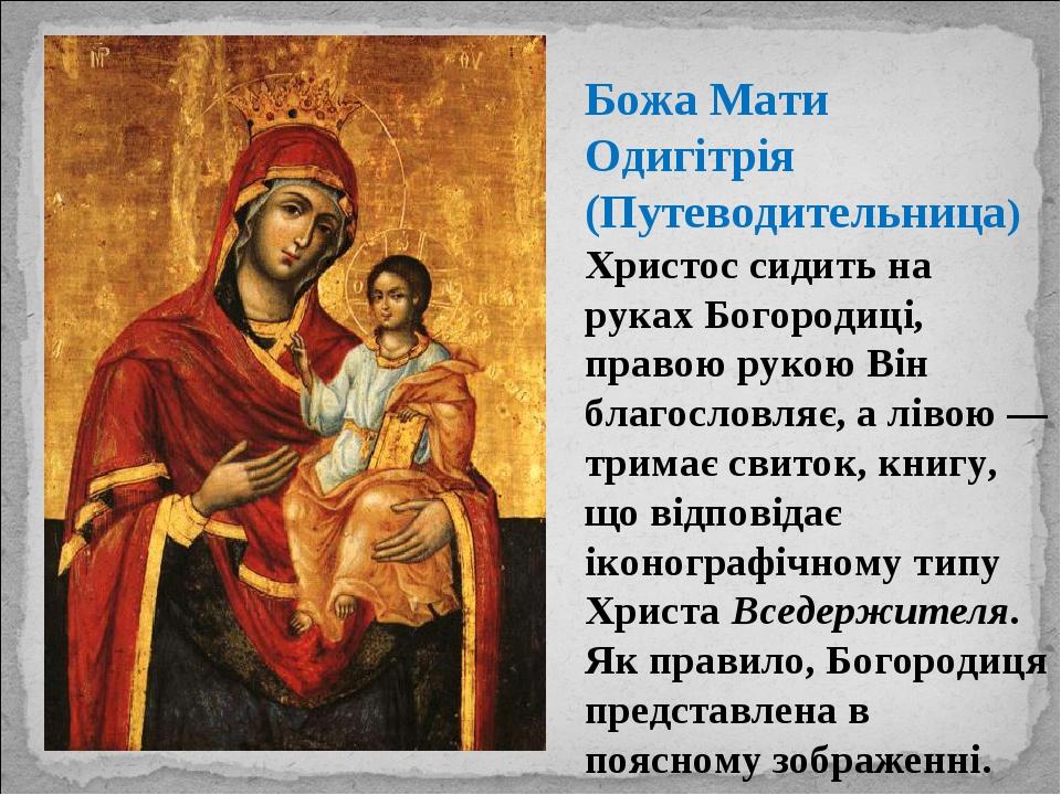 Божа Мати Одигітрія (Путеводительница) Христос сидить на руках Богородиці, пр...
