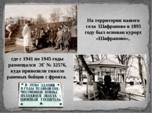 На территории нашего села Шафраново в 1895 году был основан курорт «Шафраново