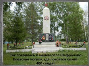 Так появилась в нашем селе Шафраново Братская могила, где покоятся около 400