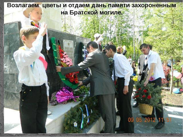 Возлагаем цветы и отдаем дань памяти захороненным на Братской могиле.
