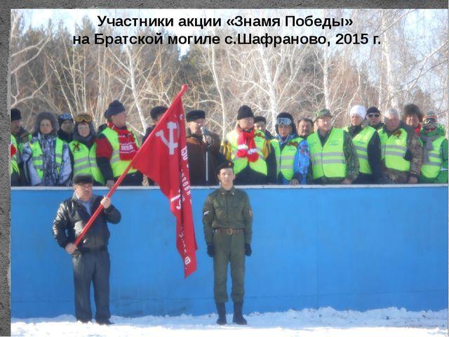 Участники акции «Знамя Победы» на Братской могиле с.Шафраново, 2015 г.