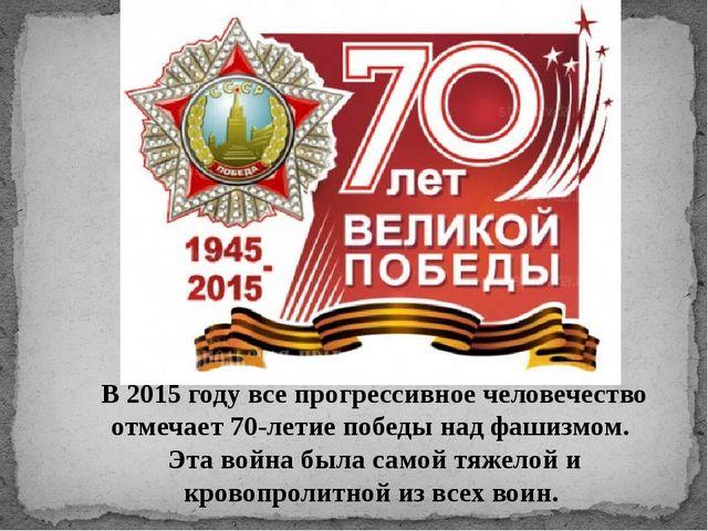 В 2015 году все прогрессивное человечество отмечает 70-летие победы над фаши...