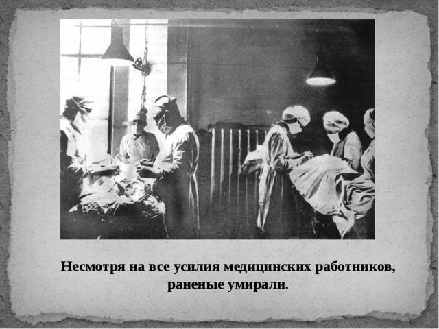 Несмотря на все усилия медицинских работников, раненые умирали.