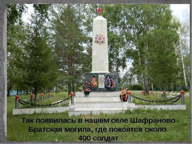 Так появилась в нашем селе Шафраново Братская могила, где покоятся около 400...