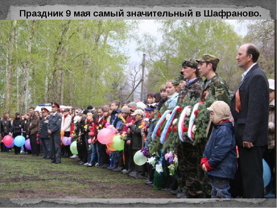 Праздник 9 мая самый значительный в Шафраново.